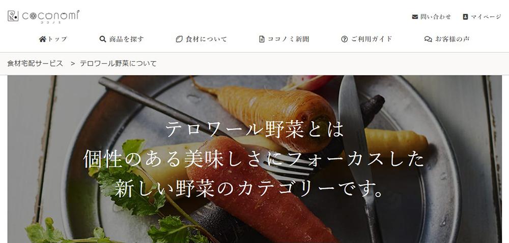 ココノミの野菜セットの料金と評判・口コミ