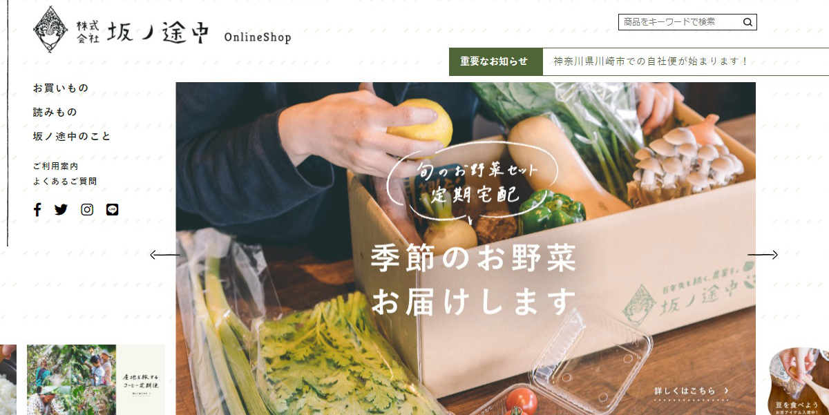 坂ノ途中の評判は?取り扱う野菜の特徴や料金、送料について