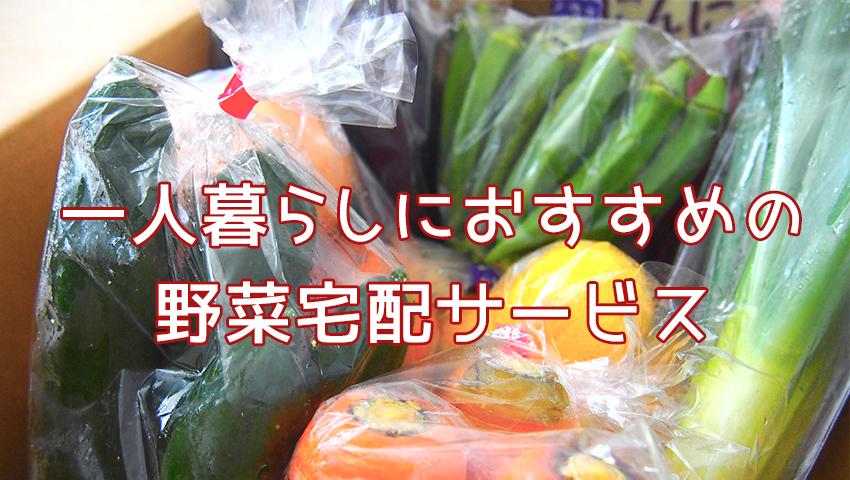 一人暮らしにおすすめの野菜宅配サービス